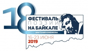 18th International Festival of Poetry, set in Baikal, funded by INK