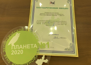 Irkutsk Oil Company was awarded the Badge of Environmental Culture